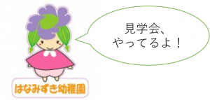 hanamizukichan
